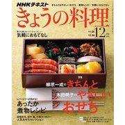 NHKきょうの料理 2018年12月号(NHK出版) [電子書籍]