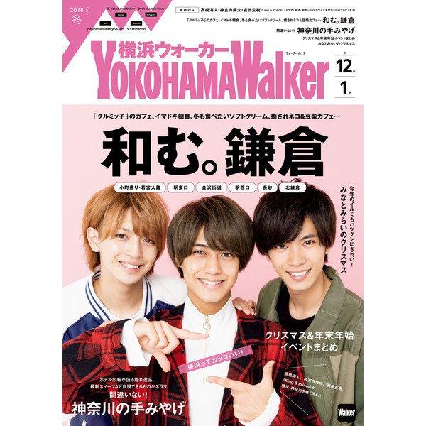 YokohamaWalker横浜ウォーカー 2018 冬(KADOKAWA) [電子書籍]