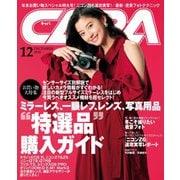 CAPA(キャパ) 2018年12月号(学研プラス) [電子書籍]