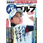 週刊 パーゴルフ 2018/12/4号(グローバルゴルフ) [電子書籍]