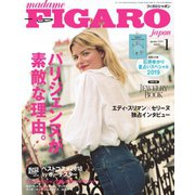 フィガロジャポン(madame FIGARO japon) 2019年1月号(CCCメディアハウス) [電子書籍]