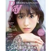 Ray 2019年1月号(主婦の友社) [電子書籍]