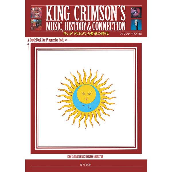 KING CRIMSON'S MUSIC,HISTORY & CONNECTION キング・クリムゾンと変革の時代 A Guide Book for Progressive Rock(KADOKAWA) [電子書籍]