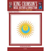 KING CRIMSON'S MUSIC,HISTORY & CONNECTION キング・クリムゾンと変革の時代 A Guide Book for Progressive Rock(KADOKAWA) [電子書籍]