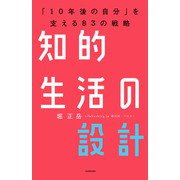 知的生活の設計―――「10年後の自分」を支える83の戦略(KADOKAWA) [電子書籍]