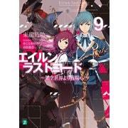 エイルン・ラストコード ~架空世界より戦場へ~ 9(KADOKAWA) [電子書籍]
