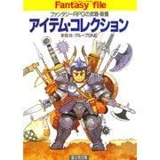 アイテム・コレクション ファンタジーRPGの武器・装備―(KADOKAWA) [電子書籍]