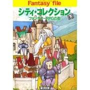 シティ・コレクション(下) ファンタジーRPGの街―(KADOKAWA) [電子書籍]