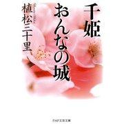 千姫 おんなの城(PHP研究所) [電子書籍]