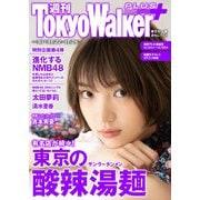 週刊 東京ウォーカー+ 2018年No.47 (11月21日発行)(KADOKAWA) [電子書籍]