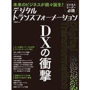 デジタルトランスフォーメーション DXの衝撃(日経BP社) [電子書籍]