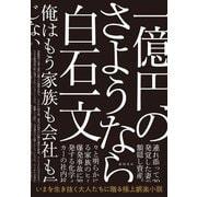 一億円のさようなら(徳間書店) [電子書籍]
