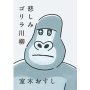 悲しみゴリラ川柳 (朝日新聞出版) [電子書籍]