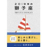2019年の獅子座 「星ダイアリー2019」より(幻冬舎コミックス) [電子書籍]