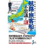 航路・旅客船の不思議と謎(実業之日本社) [電子書籍]