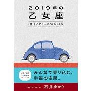 2019年の乙女座 「星ダイアリー2019」より(幻冬舎コミックス) [電子書籍]