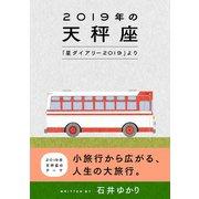 2019年の天秤座 「星ダイアリー2019」より(幻冬舎コミックス) [電子書籍]