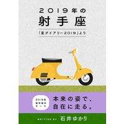 2019年の射手座 「星ダイアリー2019」より(幻冬舎コミックス) [電子書籍]