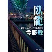 臥龍 横浜みなとみらい署暴対係(徳間書店) [電子書籍]