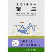 2019年の蟹座 「星ダイアリー2019」より(幻冬舎コミックス) [電子書籍]