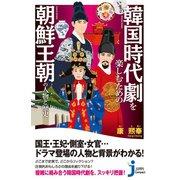 いまの韓国時代劇を楽しむための朝鮮王朝の人物と歴史(実業之日本社) [電子書籍]