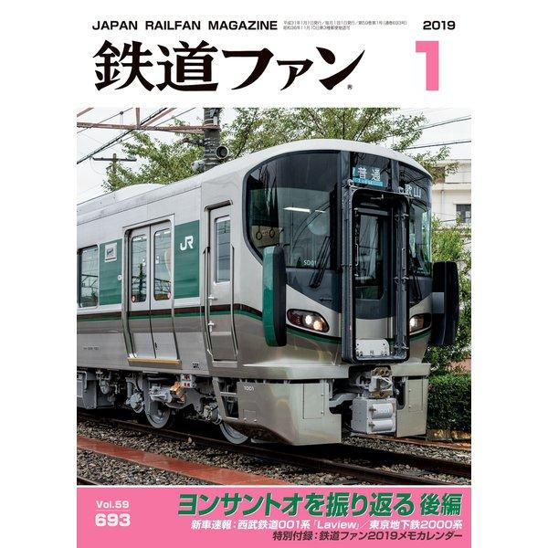 鉄道ファン2019年1月号(交友社) [電子書籍]