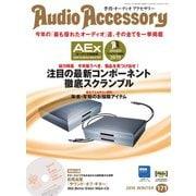 AudioAccessory(オーディオアクセサリー) 171号(音元出版) [電子書籍]
