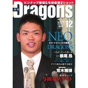 月刊 Dragons ドラゴンズ 2018年12月号(中日新聞社) [電子書籍]