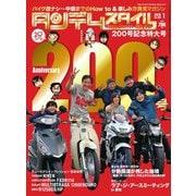 タンデムスタイル No.200(クレタパブリッシング) [電子書籍]