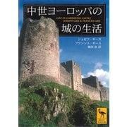 中世ヨーロッパの城の生活(講談社) [電子書籍]