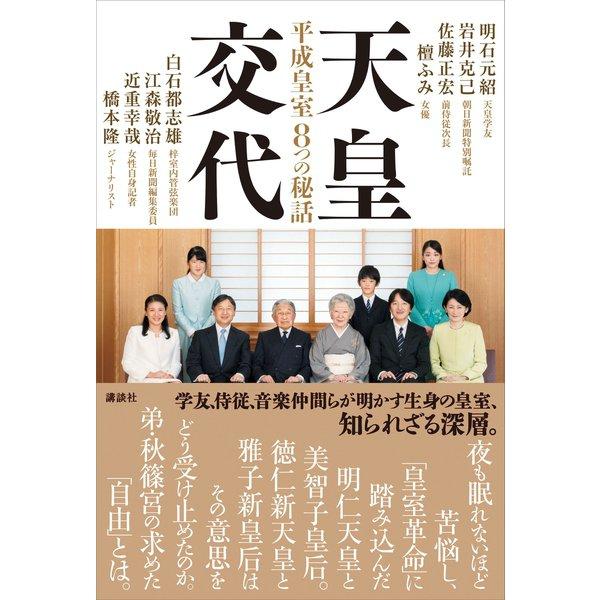 天皇交代 平成皇室8つの秘話(講談社) [電子書籍]