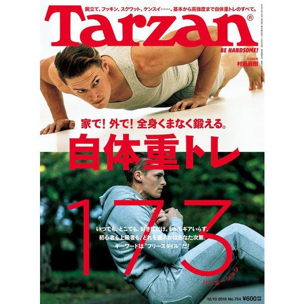 Tarzan (ターザン) 2018年 12月13日号 No.754 [自体重トレ173](マガジンハウス) [電子書籍]