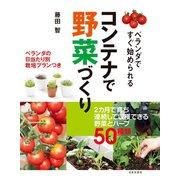 ベランダですぐ始められる コンテナで野菜づくり(日本文芸社) [電子書籍]