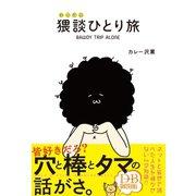 猥談ひとり旅(日本文芸社) [電子書籍]