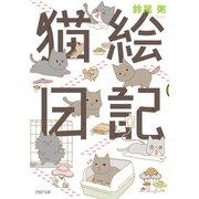 猫絵日記 1【フルカラー】(comico) [電子書籍]