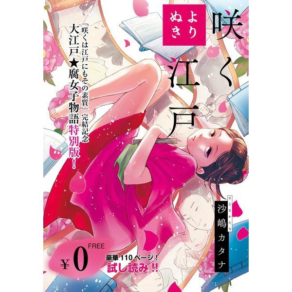 【無料】よりぬき 咲く江戸【フルカラー】(comico) [電子書籍]