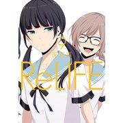 ReLIFE 9【フルカラー・電子書籍版限定特典付】(comico) [電子書籍]