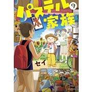 パステル家族 9【フルカラー・電子書籍版限定特典付】(comico) [電子書籍]