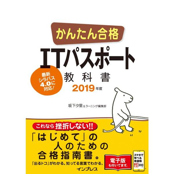 かんたん合格 ITパスポート教科書 2019年度(インプレス) [電子書籍]