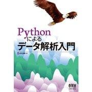 Pythonによるデータ解析入門(オーム社) [電子書籍]