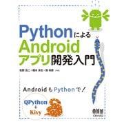 PythonによるAndroidアプリ開発入門(オーム社) [電子書籍]