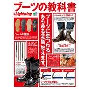 別冊Lightning Vol.190 ブーツの教科書(エイ出版社) [電子書籍]