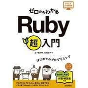 ゼロからわかる Ruby 超入門(技術評論社) [電子書籍]