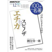 NHK100分 de 名著 スピノザ 「エチカ」 2018年12月(NHK出版) [電子書籍]