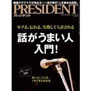 PRESIDENT 2018年12月17日号(プレジデント社) [電子書籍]