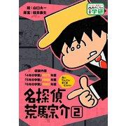 名探偵 荒馬宗介 2(学研) [電子書籍]