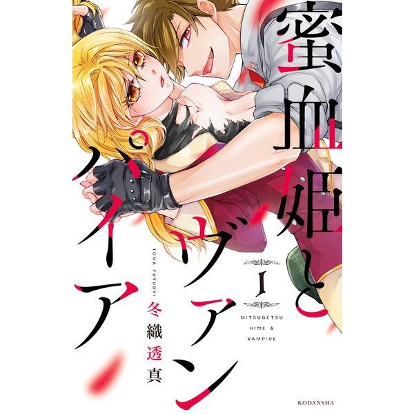 蜜血姫とヴァンパイア(1)(講談社) [電子書籍]