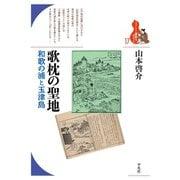 歌枕の聖地(平凡社) [電子書籍]