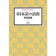 増補 日本語の語源(平凡社) [電子書籍]