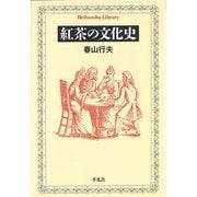 紅茶の文化史(平凡社) [電子書籍]